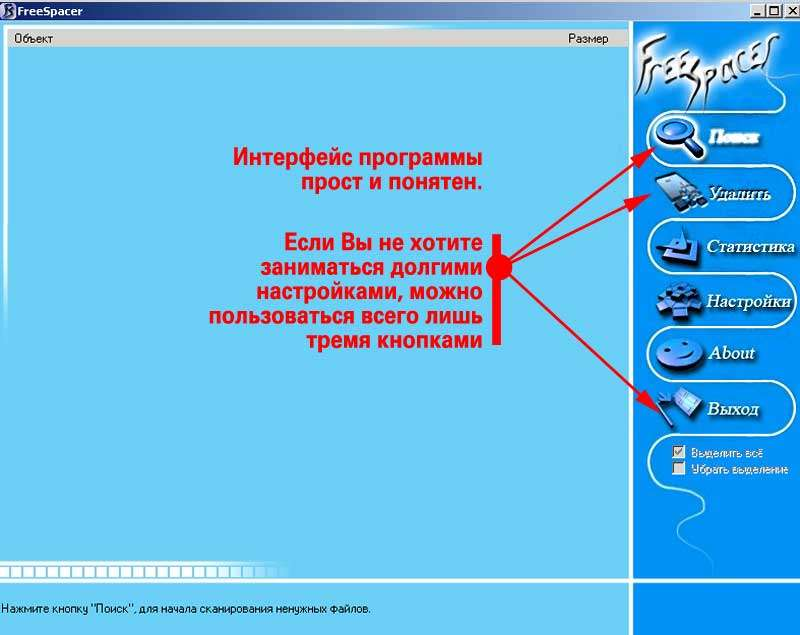 Программу отличает простой интерфейс