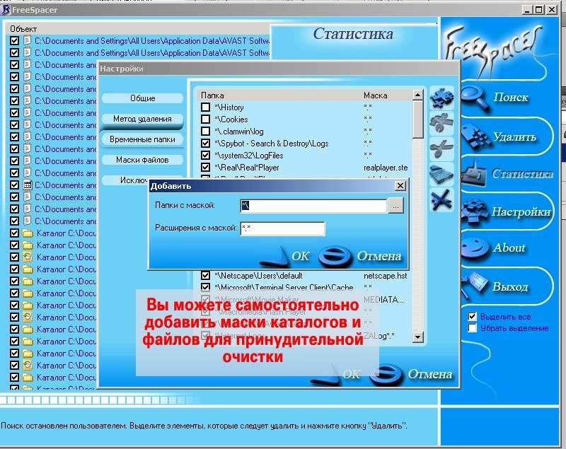 Установка исключений и редактирование списка удаляемых файлов