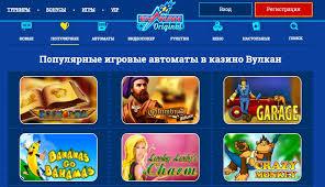 Картинки по запросу Азартные аппараты Novomatic в казино Вулкан Удачи Keywords: зеркало joycasino
