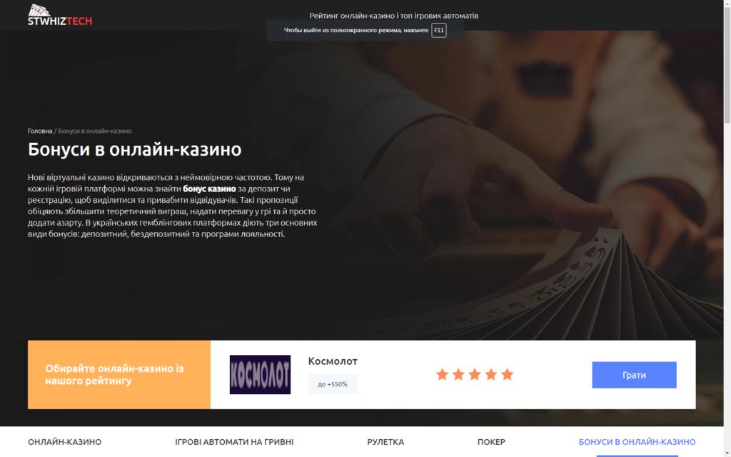 бездепозитні бонуси від онлайн казино stwhiztech