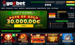 Goxbet - бонус за регистрацию казино Гоксбет