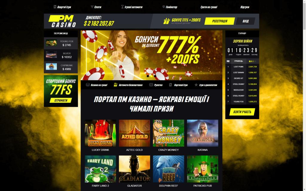 PM casino - краще онлайн казино
