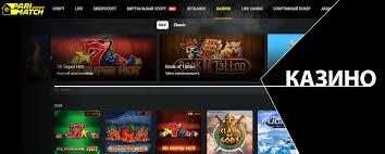 Казино Пари матч онлайн - официальный сайт Casino Parimatch