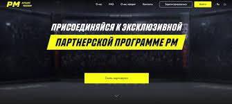 PM Affiliates: партнерская программа с беттинг и гемблинг офферами от  прямого рекламодателя Parimatch | ВКонтакте