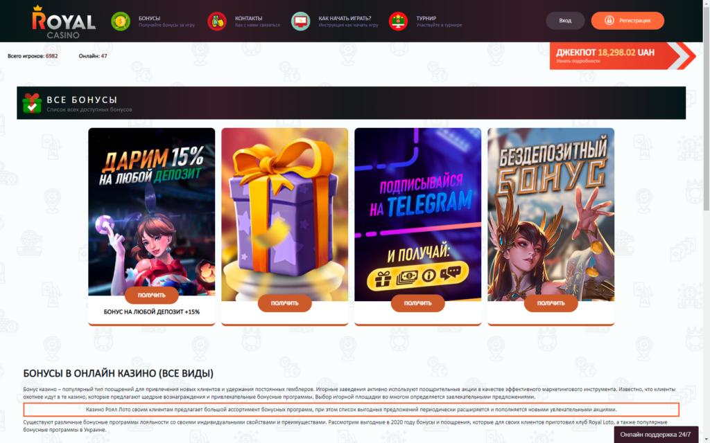 Тактика онлайн-гемблинга и ставок от казино Royalloto