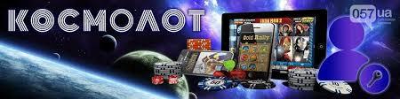 Космолот - замечательное казино для игроков | Новости